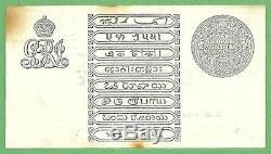 GOVERNMENT of INDIA, 1 Rupee, 1917, P-1 UNC