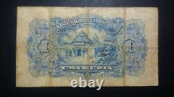 Portuguese India 1 Rupia 1.1.1924 P. 23A Fine + Original Condition RARE Note